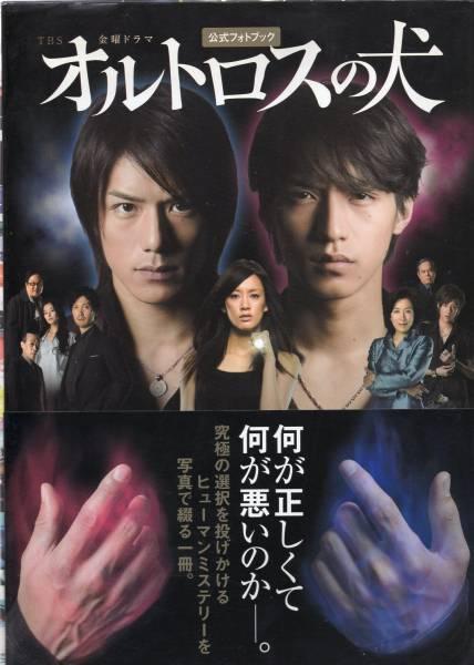 ドラマ『オルトロスの犬』公式フォトブック◆滝沢秀明/錦戸亮◆