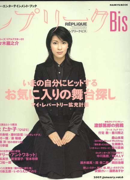 雑誌レプリーク Bis vol.6(2007/1)◆表紙:松たか子/渡部篤郎◆