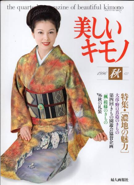 沢口靖子さんのコスチューム