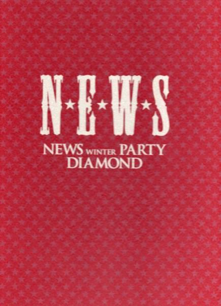 【パンフ】NEWS WINTER PARTY DIAMOND LIVE TOUR(2008-2009)