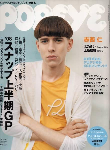 雑誌POPEYE 2008/7月号◆赤西仁/北乃きい/特集:スナップ上半期◆