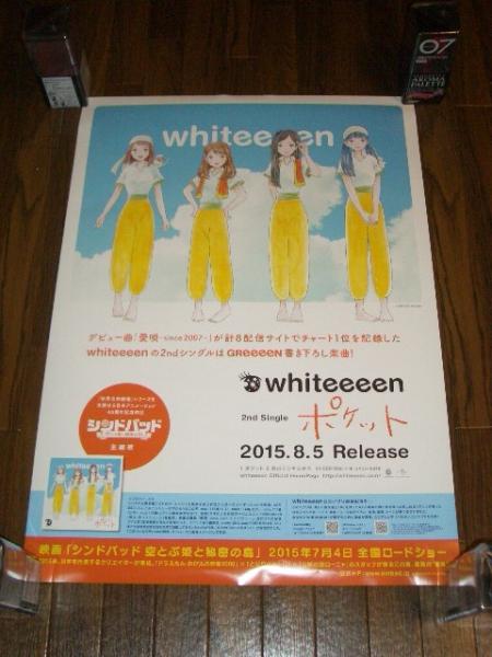whiteeeen/ポケット 最新非売品レアポスター!