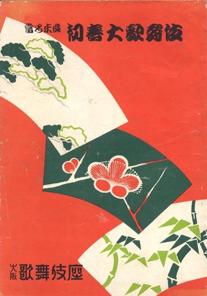 初春大歌舞伎 大阪歌舞伎座 昭和30年1月発行