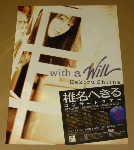 B◆椎名へきる / STARTING LEGEND'97 with a will 告知ポスター