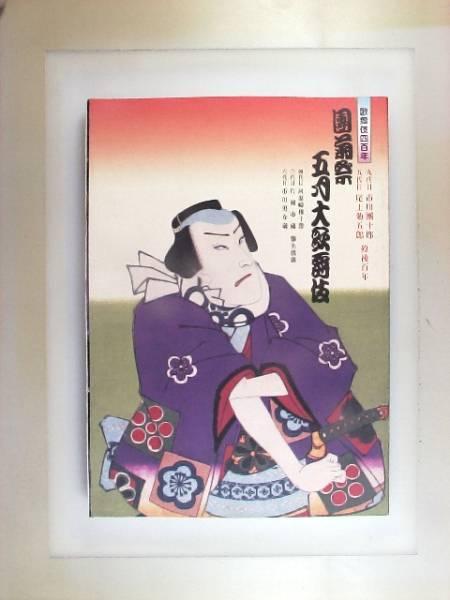 【歌舞伎座 パンフレット】平成15年 團菊祭 5月大歌舞伎