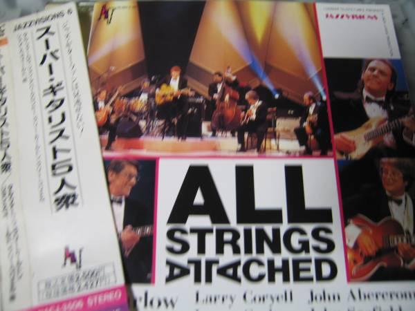 無傷国内CD All Strings Attached スーパーギタリスト5人衆 タル・ファーロウ ラリー・カールトン ラリー・コリエル ジョン・スコ x_画像1