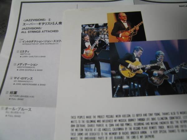 無傷国内CD All Strings Attached スーパーギタリスト5人衆 タル・ファーロウ ラリー・カールトン ラリー・コリエル ジョン・スコ x_画像2