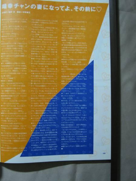 '03【電話でインタヴュー】岡村靖幸 ♯