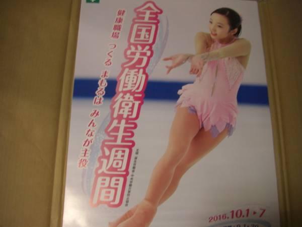 新品未使用/フィギュアスケート 本田真凛☆B2サイズポスター  グッズの画像