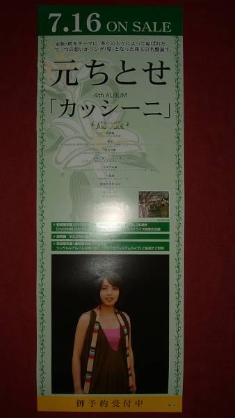 【ポスター2】 元ちとせ/カッシーニ 非売品!筒代不要!