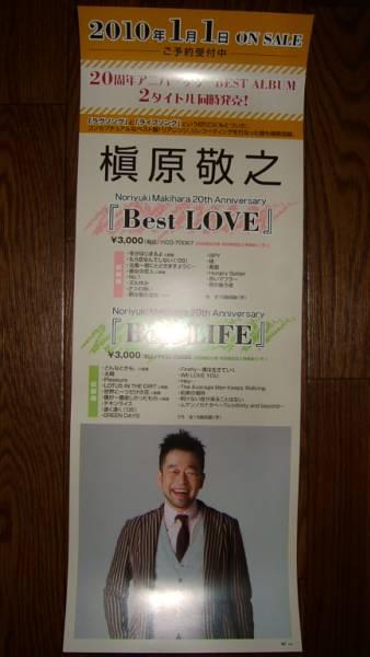 【ポスター3】 槇原敬之/Best LOVE 非売品!筒代不要!