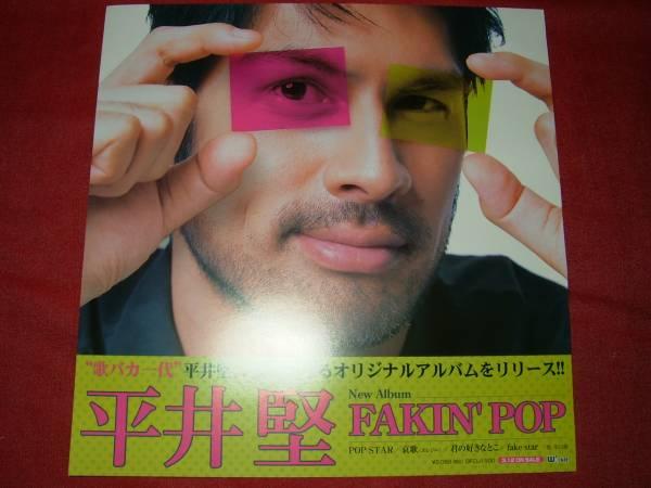 【ポスターHB】 平井堅/FAKIN' POP 非売品!筒代不要!