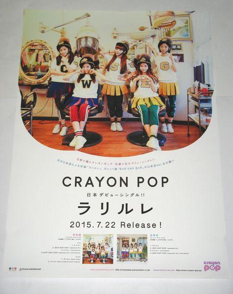 /м9 ポスター ラリルレ CRAYON POP