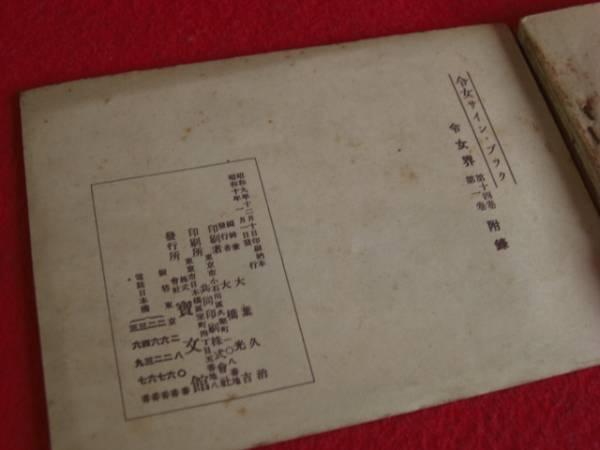 91-A667 レトロ SIGN BOOK サインブック