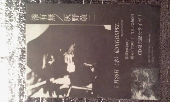 §チラシ 滲有無/灰野敬二 仙川GOSPEL 5月26日 CD発売記念live
