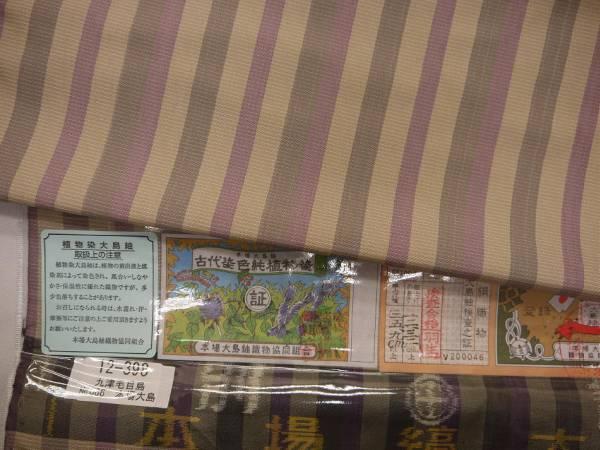見切超特価:本場大島・古代染純植物染・縞柄・手縫い仕立付・6_画像3