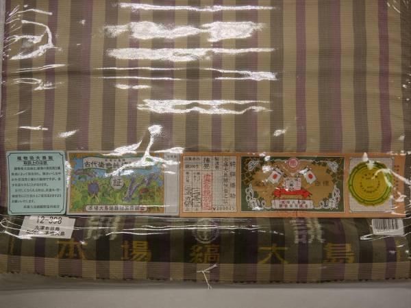 見切超特価:本場大島・古代染純植物染・縞柄・手縫い仕立付・6_画像2