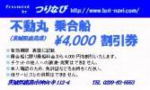 乗合船4000円割引券 茨城県鹿島港 不動丸