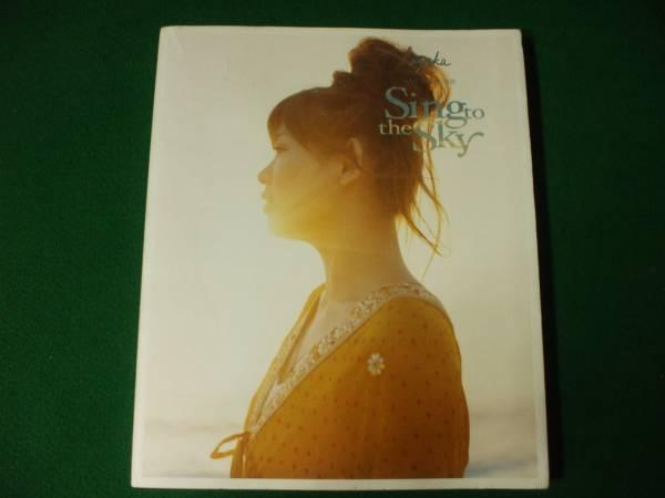 絢香 【LIVE TOUR 2008 Sing to the sky】パンフレット
