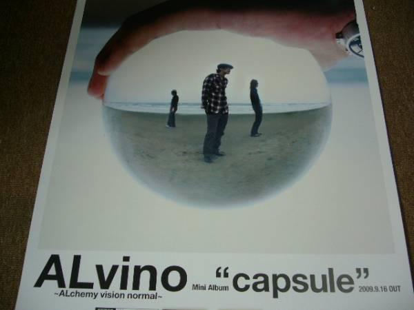 B2大 ポスター ALvino capusule アルビノ