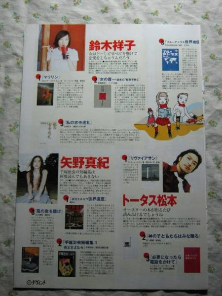 '01【本を紹介】鈴木祥子 甲本ヒロト 杏子 トータス松本 ♯