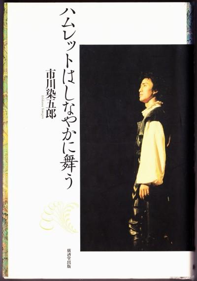 ★「ハムレットはしなやかに舞う」 市川染五郎