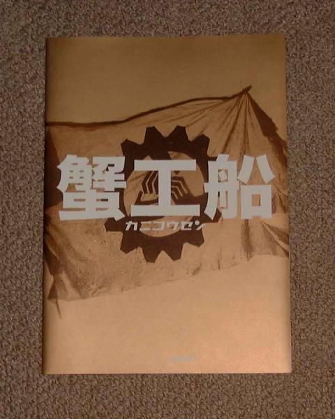 「蟹工船」プレスシート:松田龍平/西島秀俊/谷村美月 グッズの画像