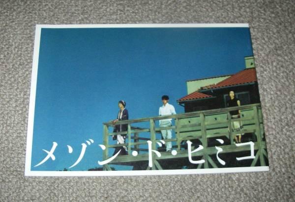 「メゾン・ド・ヒミコ」本プレス:オダギリジョー/柴咲コウ ライブグッズの画像