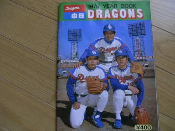 1979中日ドラゴンズイヤーブック /昭和54年度版 ●ファンブック_画像1