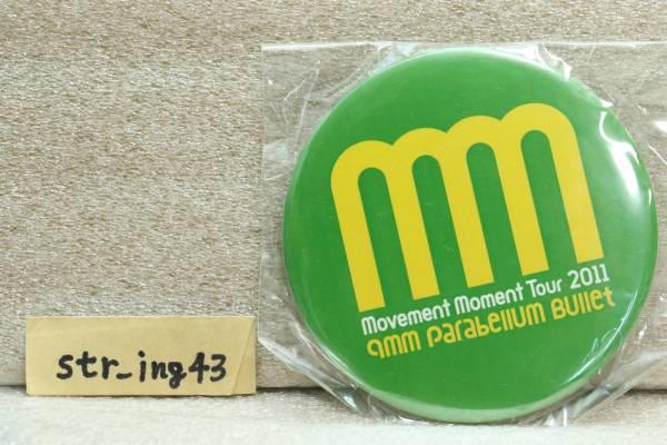 新品 9mm parabellum Bullet Movement Moment Tour 2011 缶バッジ 大 緑 グッズ