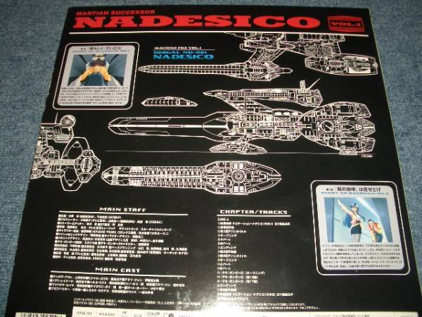 LD 機動戦艦ナデシコ vol.1 初回版 美品_画像2