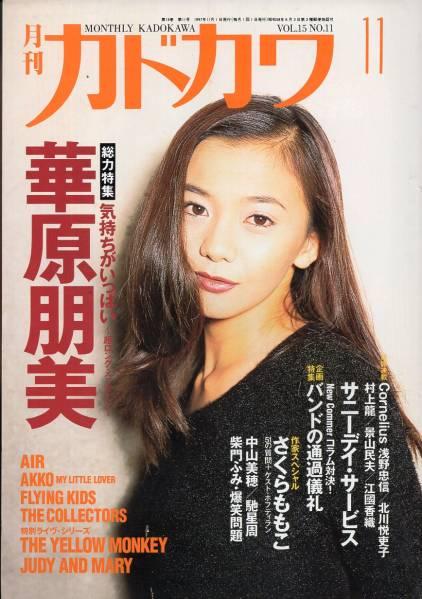 雑誌『月刊カドカワ』1997/11月号◆華原朋美/サニーデイサービス