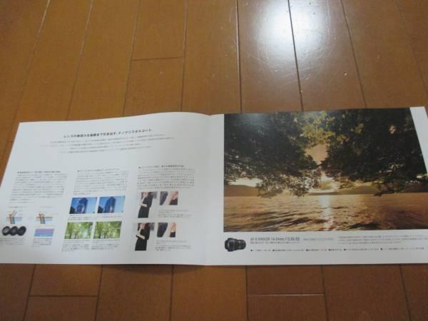 BA8086カタログ*ニコン*レンズNIKKOR2015.2発行11P_画像2