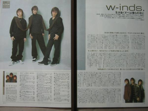 '03【the system of alive全曲解説】w-inds ♯