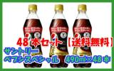 【送料無料】サントリー ペプシスペシャル490ml 48本セット