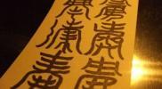 霊能力開発 霊符 護符 霊視 チャネリング 超能力 オカルト