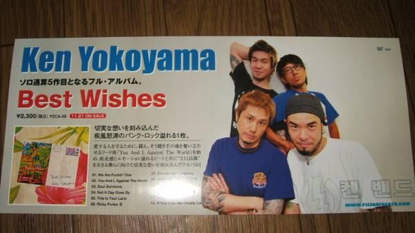 【ミニポスターF2】 Ken Yokoyama/Best Wishes 非売品!