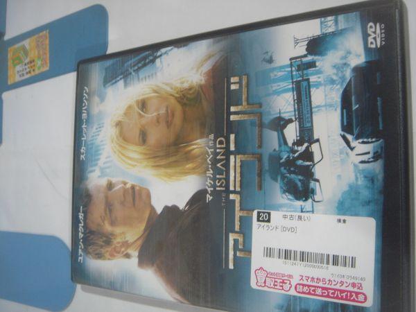 アイランド DVD スカーレット ヨハンソン 送料無料 即決可