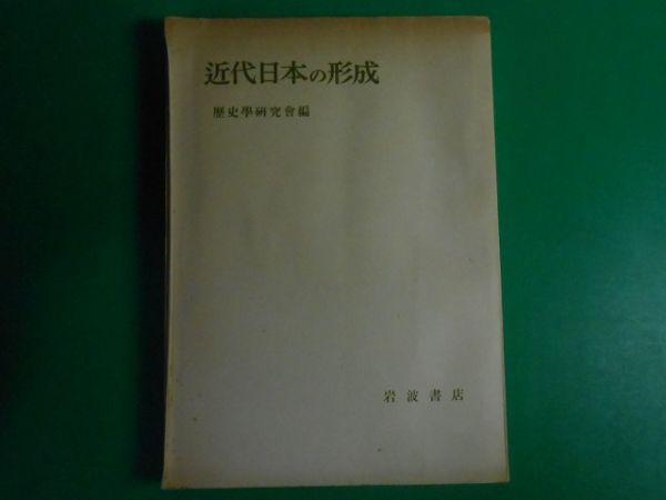 近代日本の形成 歴史学研究会 岩波書店 1953年 初版 1刷_画像1
