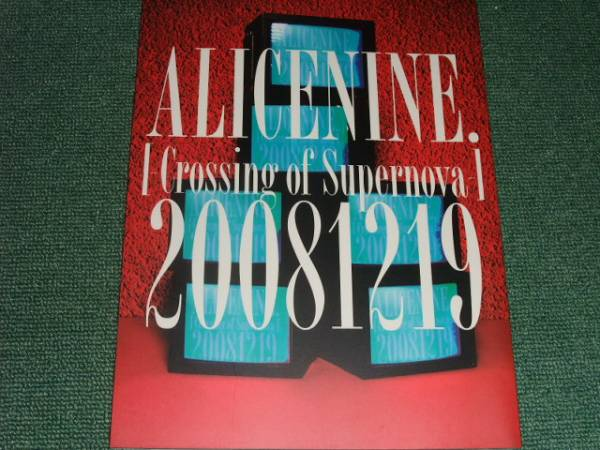 ★即落★パンフALICENINE【Crossing of Supernova 2008】★SHOU