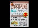 ■ 最新 食料問題の基本とカラクリがよ〜くわかる本 ■