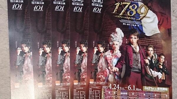 ☆宝塚 月組 龍真咲「1789-バスティーユ…」チラシ5枚♪送料込♪