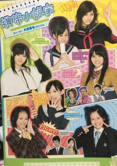 ℃-ute劇団ゲキハロ第4回公演携帯小説家パンフレット ライブグッズの画像