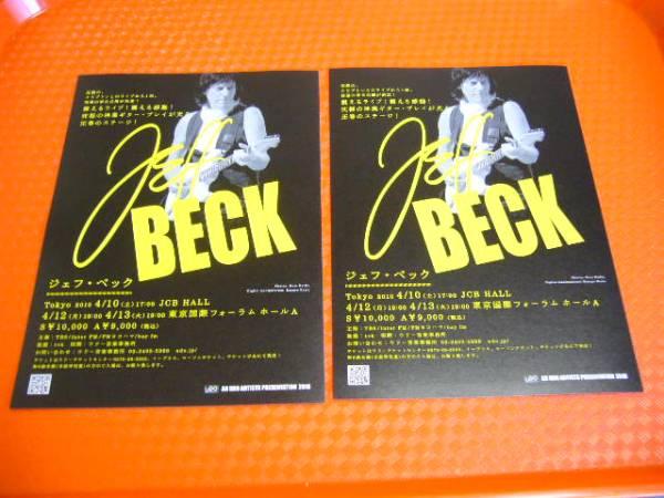 ☆ジェフ・ベック JEFF BECK☆2010年来日公演チラシ2枚☆即決