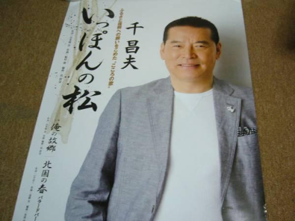 B2大 CD告知 ポスター 千昌夫 いっぽんの松