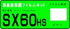 SX60 HS用 液晶面保護シールキット 4台 CANON