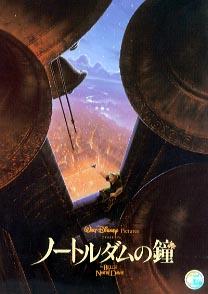 ディズニー【ノートルダムの鐘/THE BELLS OF NOTRE DAME】パンフ ディズニーグッズの画像