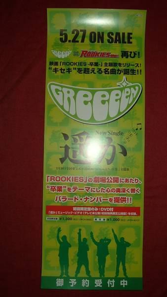 【ポスター2】 GReeeen/遥か ROOKIES-卒業- 非売品!筒代不要!