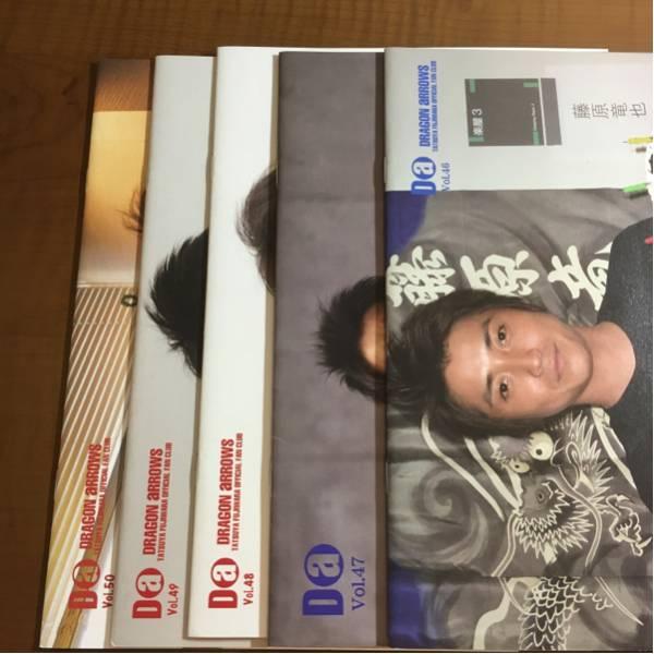 藤原竜也 ファンクラブ FC 会報 VOL.46-50 DRAGON aRROWS グッズの画像