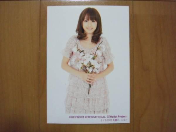 2009/4/21【高橋愛】ハロショ☆「さくら2009」札幌店ver